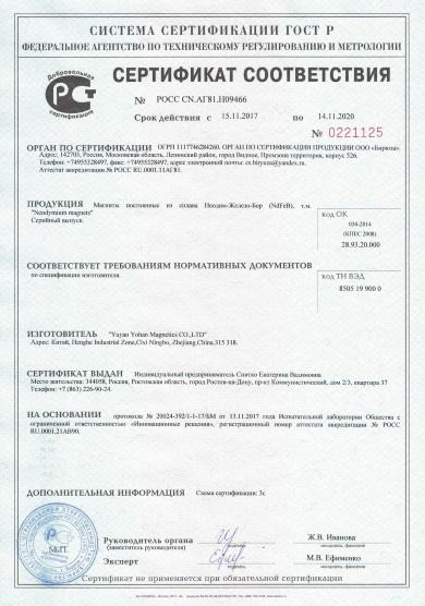 Сертификат ГОСТ-Р на магниты