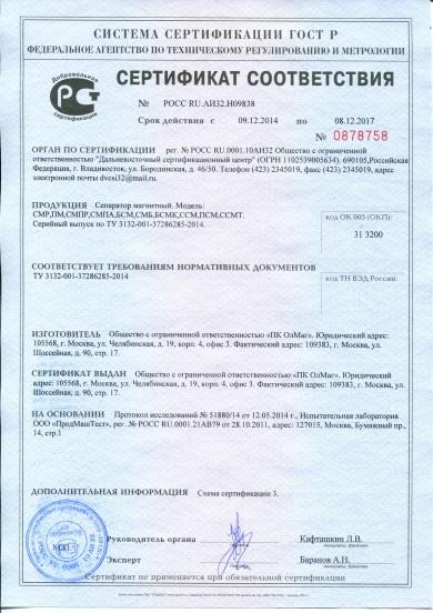 Сертификат ГОСТ-Р магнитные сепараторы ПК ОлМаг