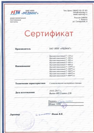 Сертификат производителя НПП Редмаг