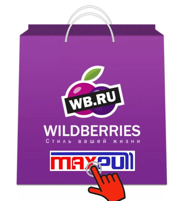 Заказывайте неодимовые магниты, поисковые магниты и магнитные крепления MaxPull на Вайлдберриз со скидками, бесплатной доставкой и возможностью возврата товара на 21 день.