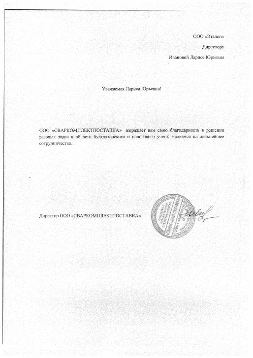 ООО Сваркомплектпоставка