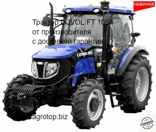 Трактор LOVOL FT 1054 АС - популярная модель в линейке тракторов LOVOLМодели:LOVOL FT 1054 (105 л.с.,КПП (16х8) РЕВЕРС)