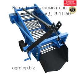 Картофелекопалки для минитрактораГрохотные, транспортерные, с активным ножом, все виды картофелекопалок.