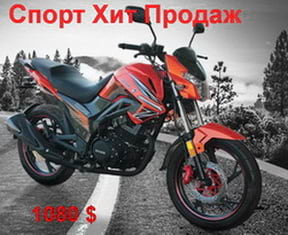 Мотоцикл Spark SP 200R-27ХИТ ПРОДАЖОбъем двигателя -198 (куб. см)Мощность 15,0 л.с. при 8000±500 об/минОбъем топливного бака - 13,0 (л)Расход топлива -2.,8 л/100 кмМаксимальная скорость, км/ч -110Грузоподъемность, кг - 150