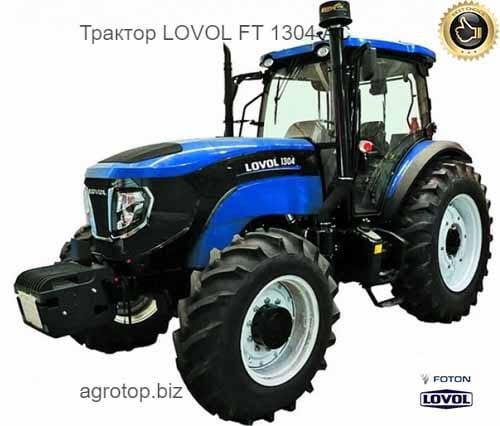 Трактор LOVOL FT 1304 АС - флагманская модель в линейке тракторов LOVOLМодели:LOVOL FT 1304 АС ( 130 л.с., 6 цил., КПП (16F + 8R SynchroShift)