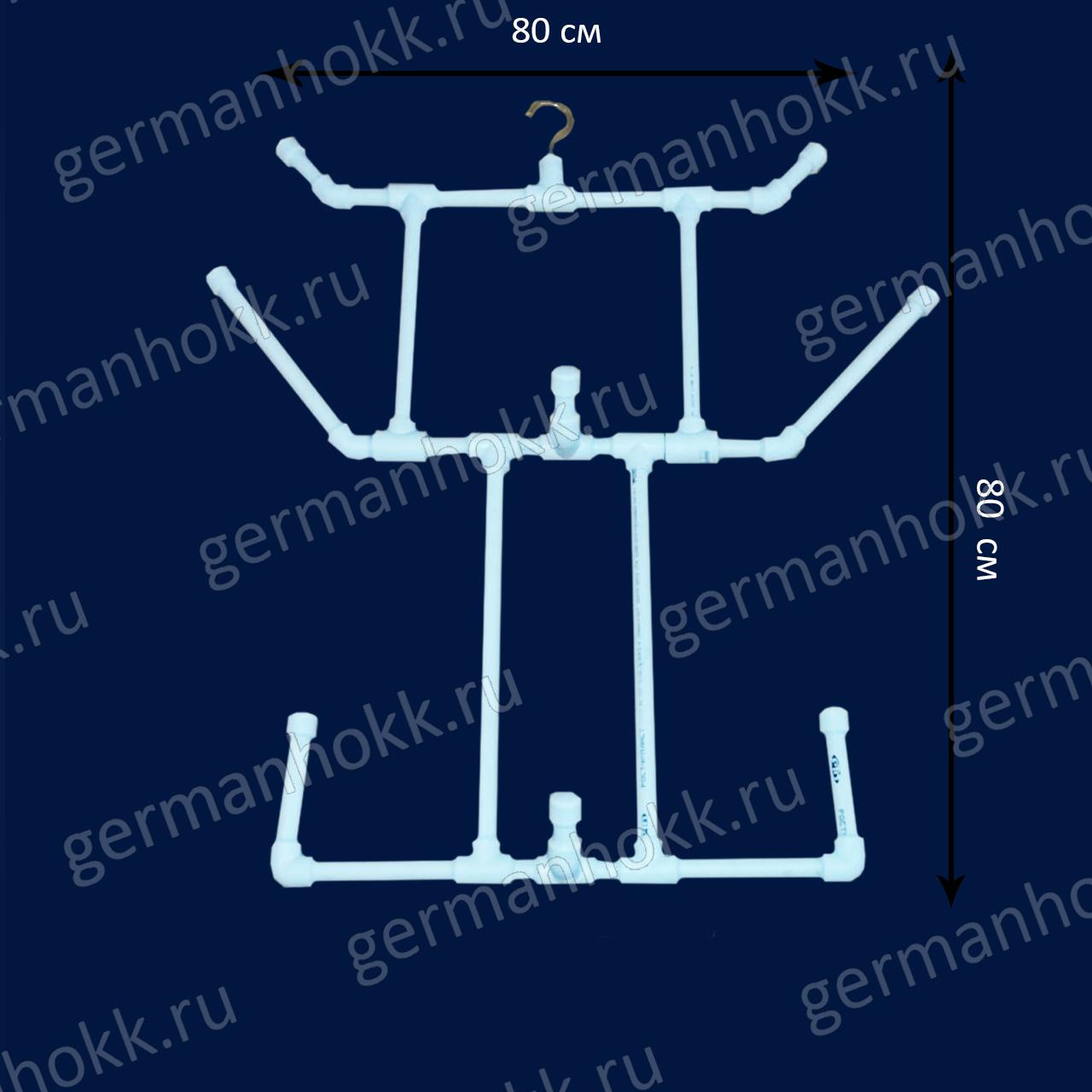 Хоккейная вешалкаПРОСТАЯразмеры 80 см*80 смвес 1 кгПП труба 20 ммгарантия 10 лет
