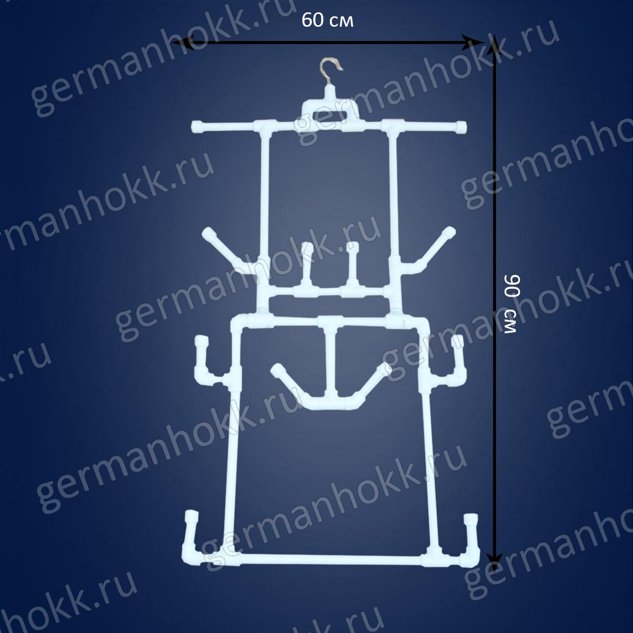 Вешалка дляхоккейной формыКНИЖКАразмеры 90 см*60 смвес 1,5 кгПП труба 20 ммгарантия 10 лет
