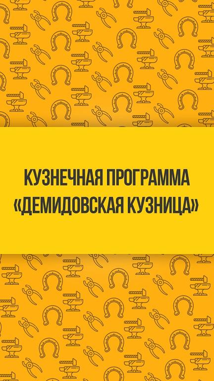 Программа Демидовская Кузница