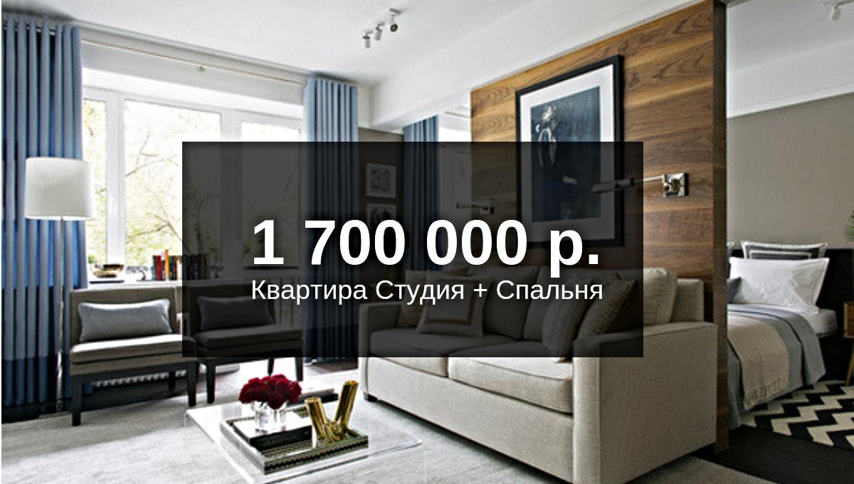 Квартира Студия+спальня54 кв. метровг.Челябинск, Центральный р-н