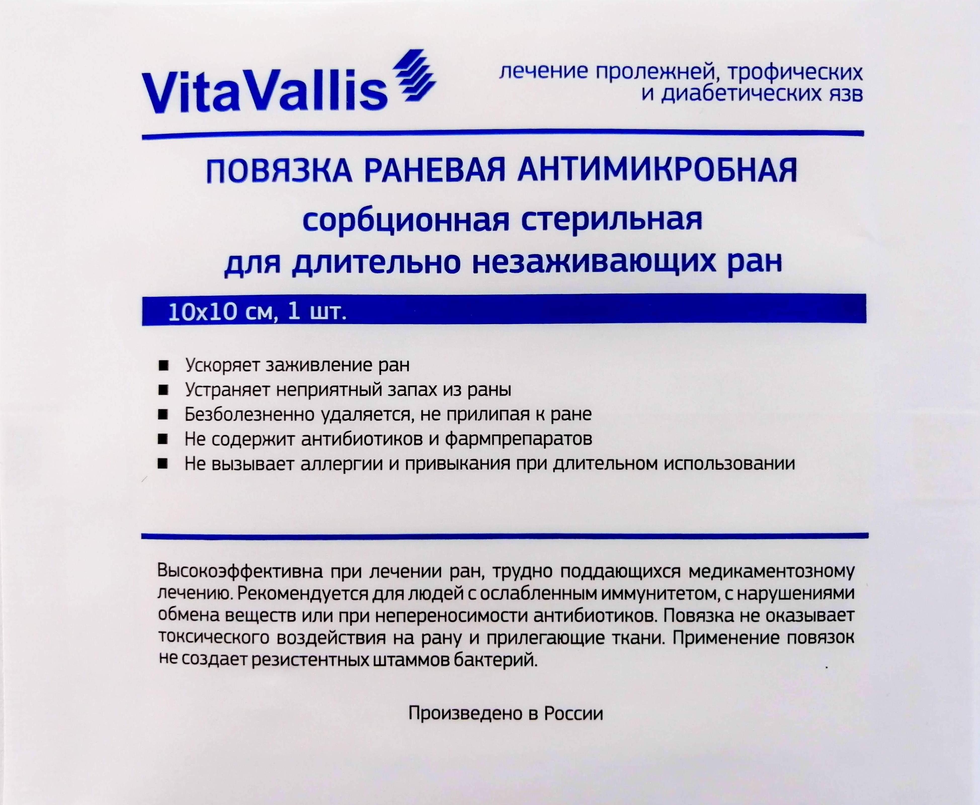 ВитаВаллис для длительно незаживающих ран.