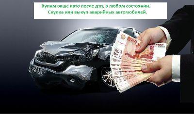 Выкуп авто после ДТПцена выкупа авто после дтп договорная.Мы так же скупаем автомобили после дтп-тотал.