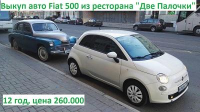 Выкуп авто Фиат 500цена 260.000Ресторан Две палочкираспродавал периодически парк своих укатанных авто, этот был один из самых живых.