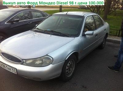 Выкуп авто Форд Мондео Дизель.цена 100.000Выкуп этого Мондео, машина на ходу, но мотор был весь в масле. Поторговались и куплили, хозяин не хотел там ничего делать, а в салоне можно было картофель сажать.