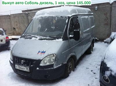 Выкуп авто Газ-Собол Дизель.цена 145.000Выкуп Соболя у кавказцев, машина была мертвым аккумулятором, и имела коррозию, но приэтом на ходу. Они не занимались ей, и предложили купить как есть.