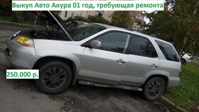 Выкуп неисправного авто Акура MDXцена 250.000Авто не находу, требовал различного ремонта, но мы решили взять, и потом еле продали.