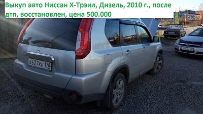 Выкуп авто Ниссан Х-Трэилцена 500.000Этот авто уже бывал в дтп, и восстановлен не нами. Отремонтирован хорошо, мы его продали позже в Выборг за 570.000.