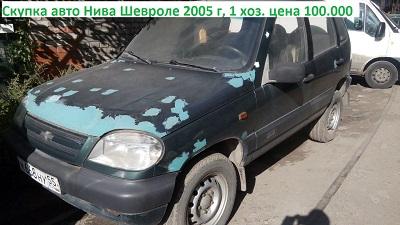Выкуп авто Нива Шевролецена 100.000Этот Шеви Нива был выкуплен от 1 го собственника, машина стояла запущенная на территории Красного треугольника. Вид у нее был удручающий. Мы ее отчистили, покрасили, и благополучно продали. По технической части она была в порядке.