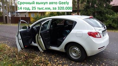 Выкуп авто Geely Emgrand2014 г, 25 тыс.км.авто был выкуплен от проф.водителя который был лишен прав за пьянку, и продолжал пить дальше, машина ему была не нужна.