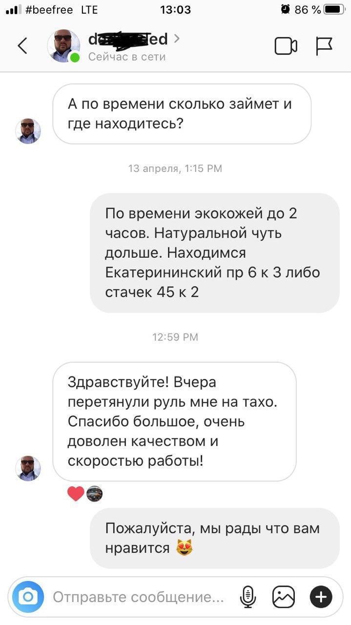 отзыв о перетяжке руля Шевроле Тахо1 дн. эксплуатации))цена 4500