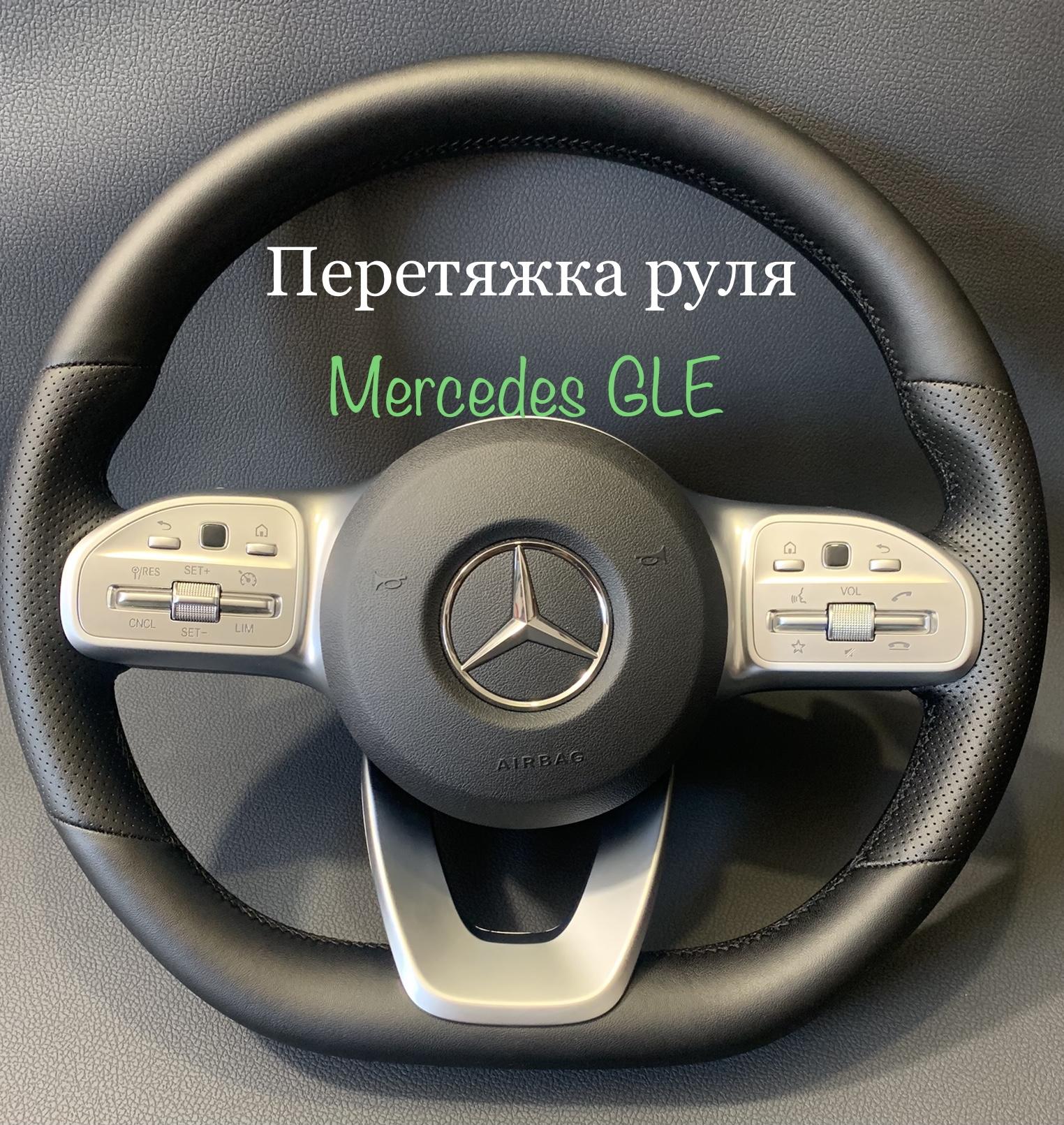 Перетяжка руляMercedes GLEкожей Наппа с перфорациейстоимость работы 8000