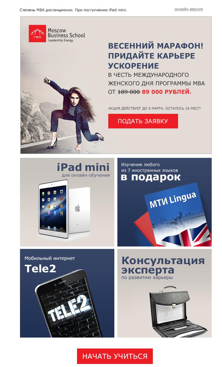 Рассылка,контент-план для автоворонки продаж 3 500 руб.