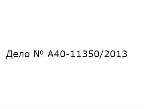 Победа в 3 инстанциях. ООО ВигрисОсобенность: первый и ЕДИНСТВЕННЫЙ раз в судпрактике получена компенсация 57000 руб./кв.м. по ИНИЦИАТИВНОМУ сносу объекта из 819-ПП.