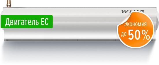 Wing W100 (двигатель ЕС) Мощность 4-17 кВт Водяной нагревМакс. ширина двери (1 завеса) 1 мМакс. высота двери (длина вертикальной струи) 3,7 мМакс. расход воздуха 1850 м3/чДиапазон тепловой мощности 4-17 кВтМакс. температура теплоносителя95°CМаксимальное рабочее давление1,6 МПаОбъем воды 1,6дм3Число рядов теплообменника 2Напряжение питания ~230 В / Фаза 1 / 50 ГцМощность двигателя (двигатель переменного тока) 0,18 кВтНоминальный ток (двигатель переменного тока) 1,3 АМощность двигателя (двигатель постоянного тока) 0,15 кВтНоминальный ток (двигатель постоянного тока) 1,1 АМасса (без воды) 21,5 кгКласс защиты двигателя IP 20(Защищен от твердых частиц более сантиметра. Прибор предназначен для сухих помещений