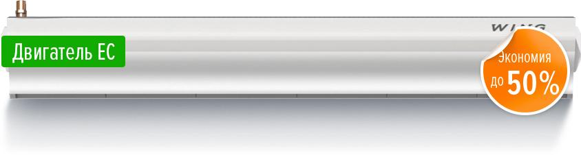 Wing Е150 (двигатель ЕС) Мощность 4-8-12 кВт Электрический нагревМакс. ширина двери (1 завеса) 1,5 мМакс. высота двери (длина вертикальной струи) 3,7 мМакс. расход воздуха 3150 м3/чДиапазон тепловой мощности 4/12 или 8/12 кВтНапряжение питания ~400 В / Фаза 3 / 50 ГцМощность электронагревателя 4 и 8 кВтПотребляемый ток электронагревателем 6/11,3/17,3 АМощность двигателя (двигатель переменного тока) 0,22 кВтНоминальный ток (двигатель переменного тока) 1,8 АМощность двигателя (двигатель постоянного тока) 0,18 кВтНоминальный ток (двигатель постоянного тока) 1,3 АМасса (без воды) 30,5 кгКласс защиты двигателя IP 20(Защищен от твердых частиц более сантиметра. Прибор предназначен для сухих помещений