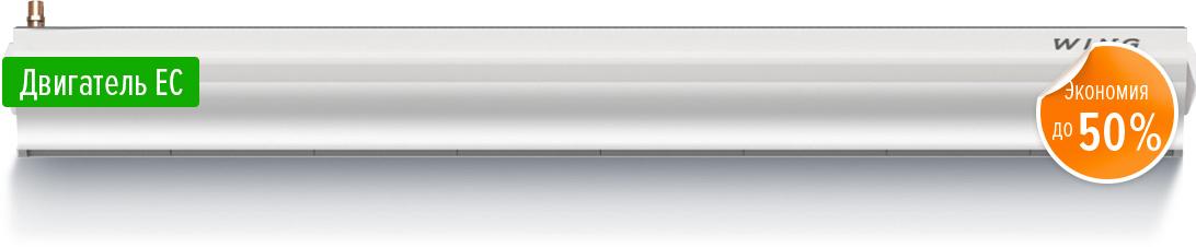 Wing W200 (двигатель ЕС) Мощность 17-47 кВт Водяной нагревМакс. ширина двери (1 завеса) 2 мМакс. высота двери (длина вертикальной струи) 3,7 мМакс. расход воздуха 4400 м3/чДиапазон тепловой мощности 17-47 кВтМакс. температура теплоносителя95°CМаксимальное рабочее давление1,6 МПаОбъем воды 3,6дм3Число рядов теплообменника 2Напряжение питания ~230 В / Фаза 1 / 50 ГцМощность двигателя (двигатель переменного тока) 0,32 кВтНоминальный ток (двигатель переменного тока) 2,4 АМощность двигателя (двигатель постоянного тока) 0,26 кВтНоминальный ток (двигатель постоянного тока) 1,9 АМасса (без воды) 37,5 кгКласс защиты двигателя IP 20(Защищен от твердых частиц более сантиметра. Прибор предназначен для сухих помещений