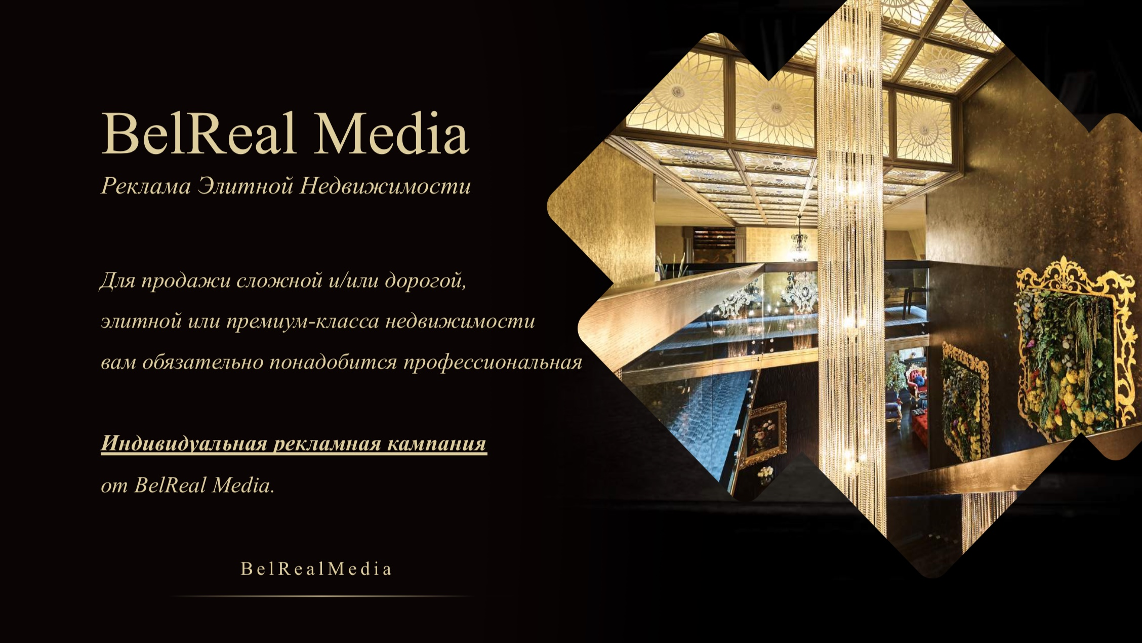 Презентация BelReal Media Luxury