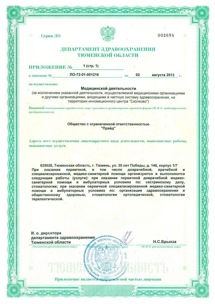 Департамент здравоохранения Тюменской области