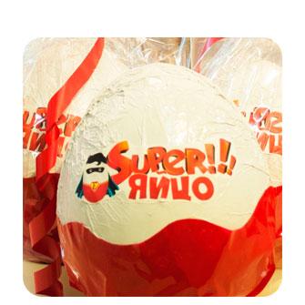 Шоколадное киндер яйцо 1кг. в фольгированной упаковке с подарком внутриЦена: от 1.500р.