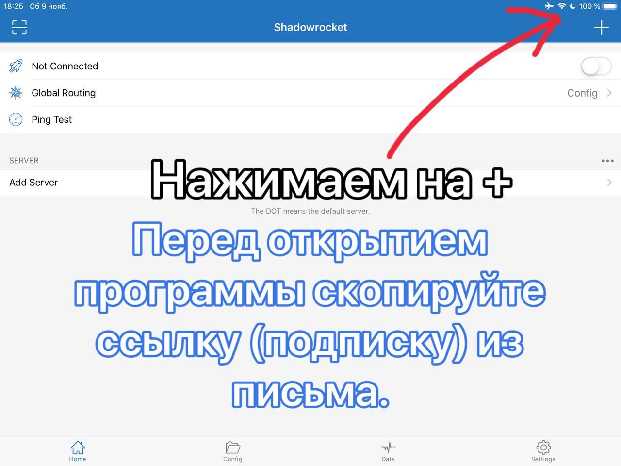 1. Скопируйте ссылку из письма.В приложении нажимаем  +