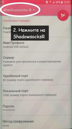 2. Нажмите на ShadowsocksR