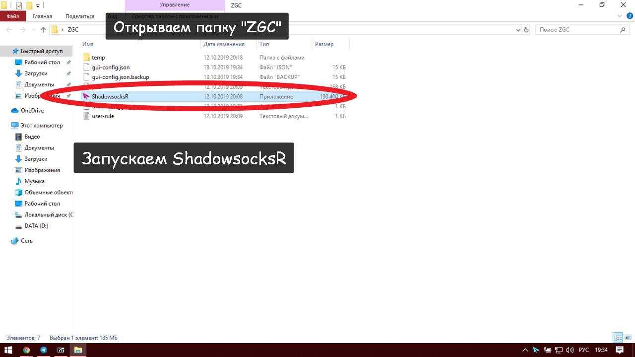 3. Запускаем ShadowsocksR