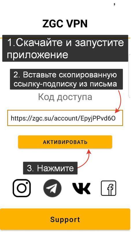 2. Скачайте и запустить приложение. Подтвердите добавление подписки.