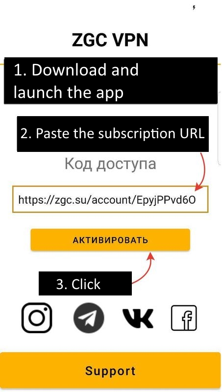 2. Download and launch the app. Press Активировать to confirm.