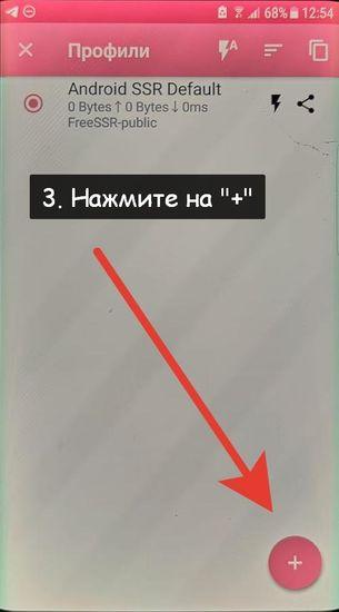 3. Нажмите на +