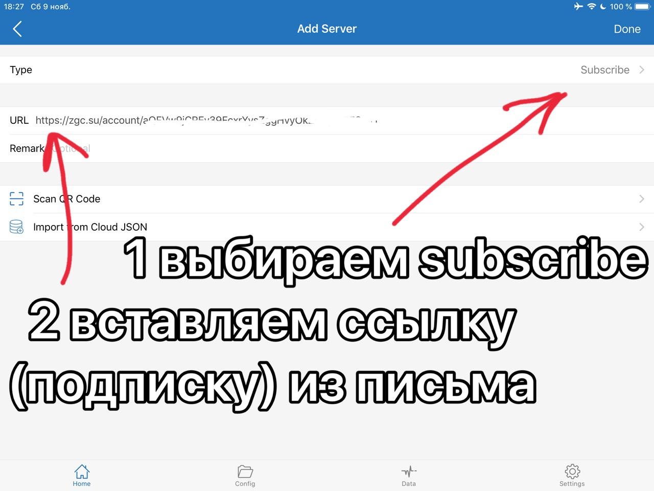3. Выбираем SubscribeВ графу URL добавляем нашу подписку –> Done.