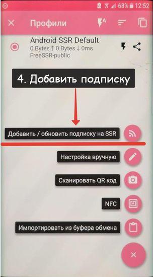 4. Добавить/обновить подписку на SSR