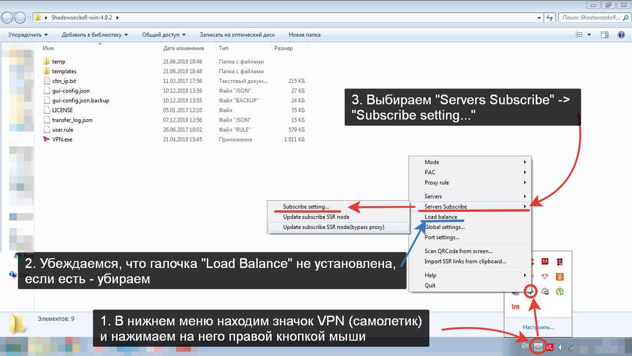 5. В нижнем меню находим значок VPN (самолетик) и нажимаем ПРАВОЙ кнопкной мыши, следуем инструкциям на скриншоте