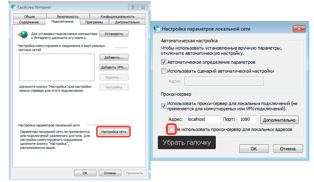 1. Необходимо открыть настройки прокси-сервера:Google Chrome-> Настройки -> Дополнительные -> Открыть настройки прокси-серевера для компьютераYandex Browser-> Раздел Системные -> Раздел Сеть -> Настройки прокси-сервераДалее выбираем Настройки сети