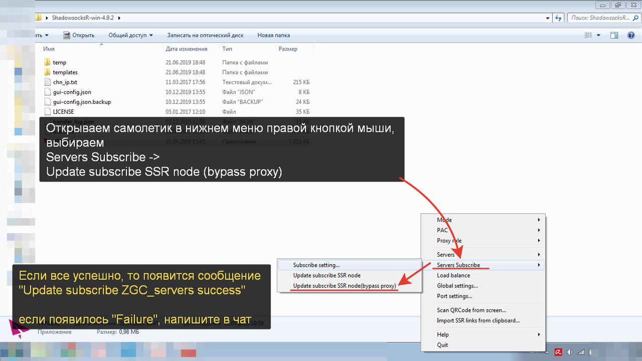 8. Вновь открываем самолетик правой кнопкой мыши: Servers subscribe -> Update subscribe SSR node (bypass proxy).