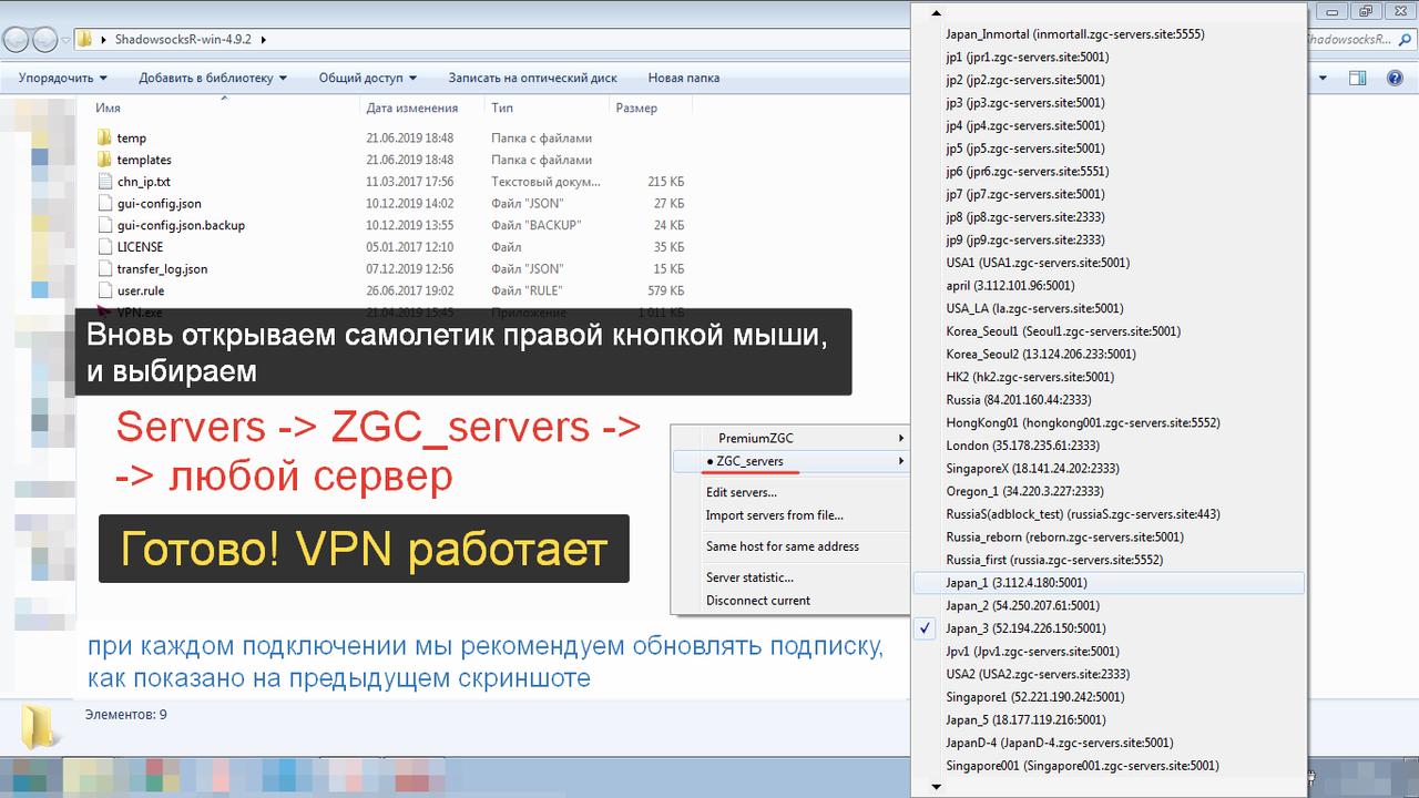 9. Готово. VPN работает. Во вкладке servers выбираемZGC_serversи подключаемся к любому из них. При каждом подключении VPN рекомендуем обновлять сервера: Открываем Servers subscirbe -> нажимаем Update subscibe SSR node(bypass proxy).