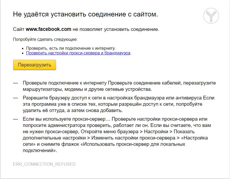 2.Проверить настройки вашего антивируса3.Следовать инструкциям браузера. Или попробовать вариант 1.