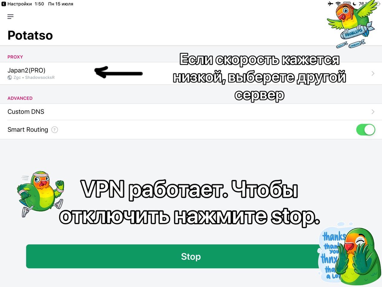 8. Готово. VPN работает. Чтобы отключить - нажмите Stop. Приятного использования :)