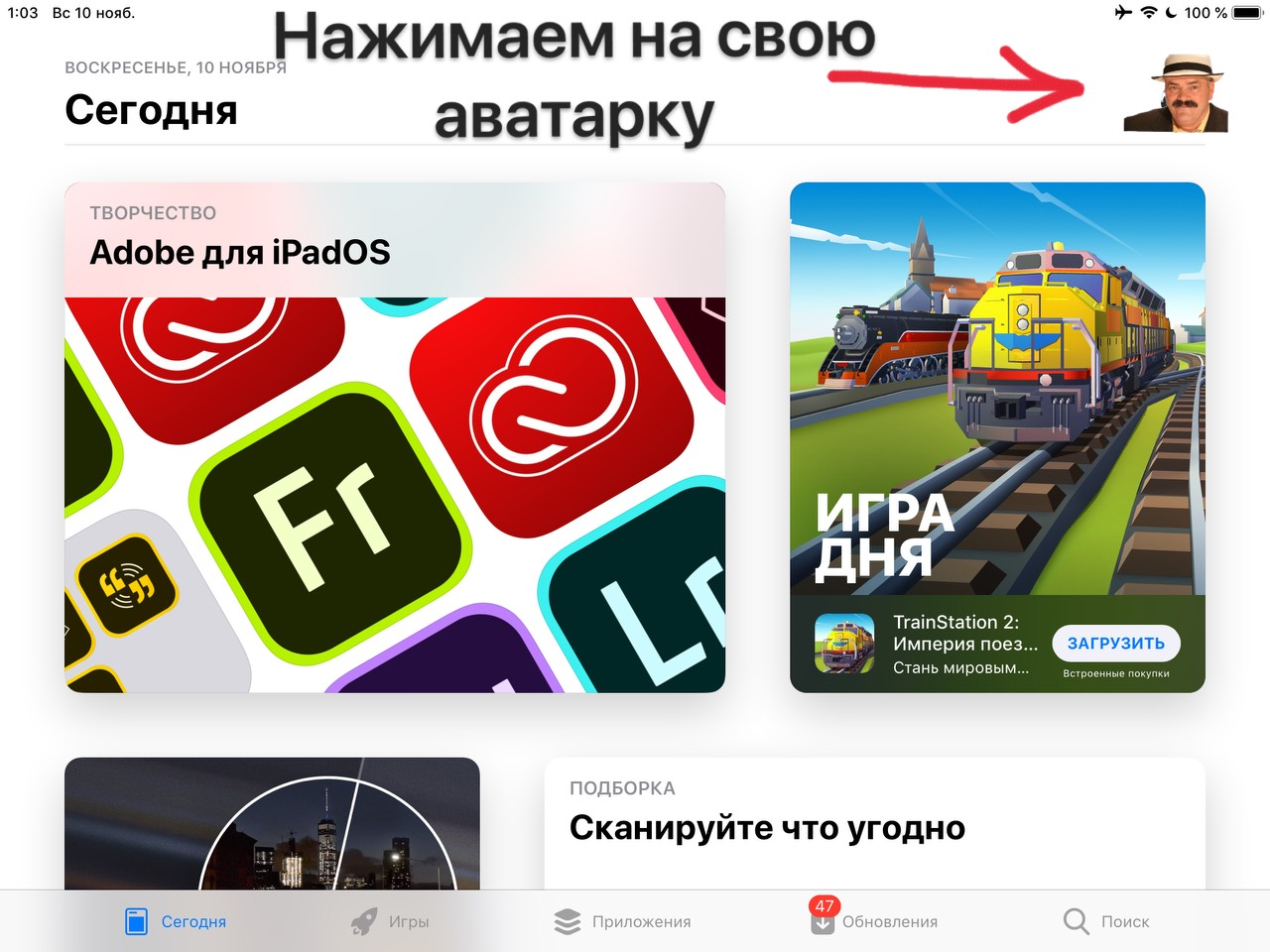 Открываем App store