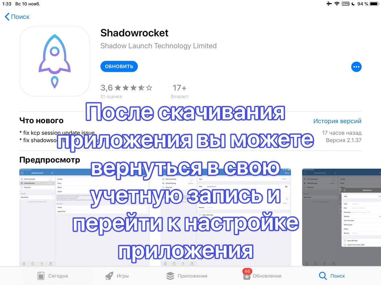 Скачиваем приложение ShadowrocketСкачать  Если приложение недоступно в вашем регионе:Перейдите в: НАСТРОЙКИ > основные > регион Выберете регион Россия
