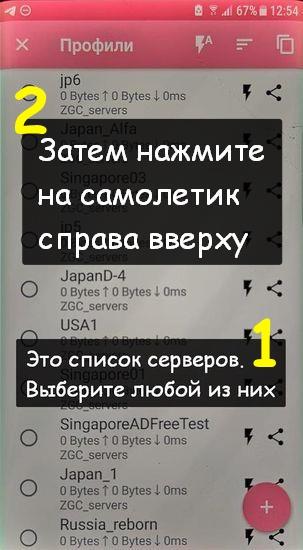6. Если все удачно появится список серверов. Выберите любой а затем нажмите на самолетик справа вверху для влключения VPN.