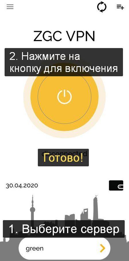 3. Выберите сервер и нажмите включить.Готово!